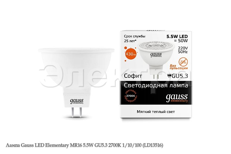 Лампа Gauss LED Elementary MR16 5.5W GU5.3 2700К 1/10/100 (LD13516)