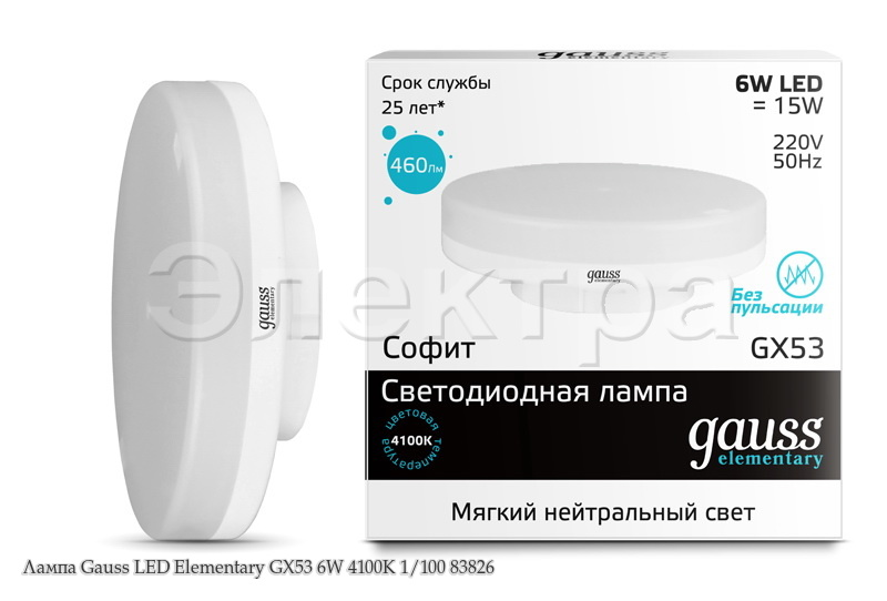 Лампа Gauss LED Elementary GX53 6W 4100K 1/100 83826