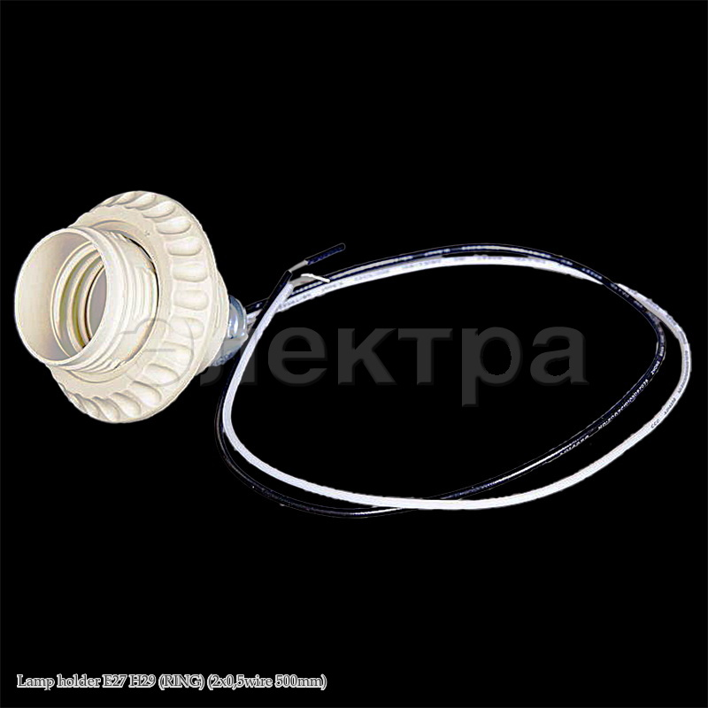 Lamp holder E27 H29 (RING) (2x0,5wire 500mm)