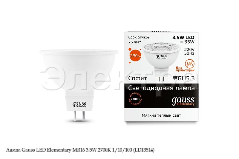 Лампа Gauss LED Elementary MR16 3.5W 3000K 1/10/100 (13514)